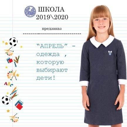 1700634121de Детская и взрослая одежда оптом и в розницу - ГК «Апрель»